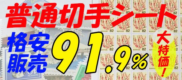 普通切手シート 格安販売 91.9%~