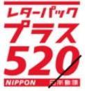 レターパックプラス 額面520円(200枚セット)※送付方法は容積の関係上宅配便となります