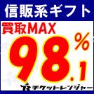 信販系ギフト買取MAX98.1%
