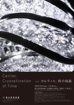 カルティエ、時の結晶【国立新美術館】<2019年10月2日(水)〜2019年12月16日(月)>
