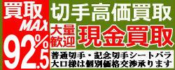 切手高価買取MAX92.5%大量歓迎現金買取