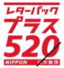 レターパックプラス 額面520円(200枚完箱)