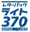 レターパックライト 額面370円(バラ)