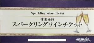 鉄人化計画(カラオケの鉄人)株主優待 スパークリングワインチケット(ワイン1本無料券)