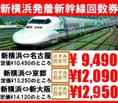 新横浜発着新幹線回数券