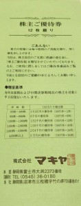 マキヤ株主優待(100円×12枚)冊子