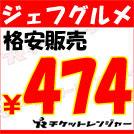 ジェフグルメ 格安販売¥474