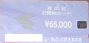 京王友の会 65000円 京王百貨店