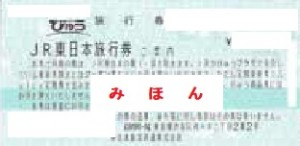 JR東日本旅行券 1000円券