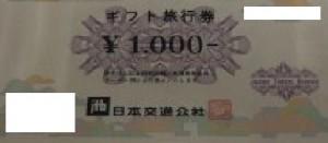 日本交通公社(現JTB)ギフト旅行券 1,000円券