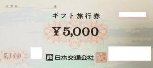 日本交通公社(現JTB)ギフト旅行券 5,000円券