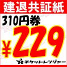 建退共証紙310円券 ¥229