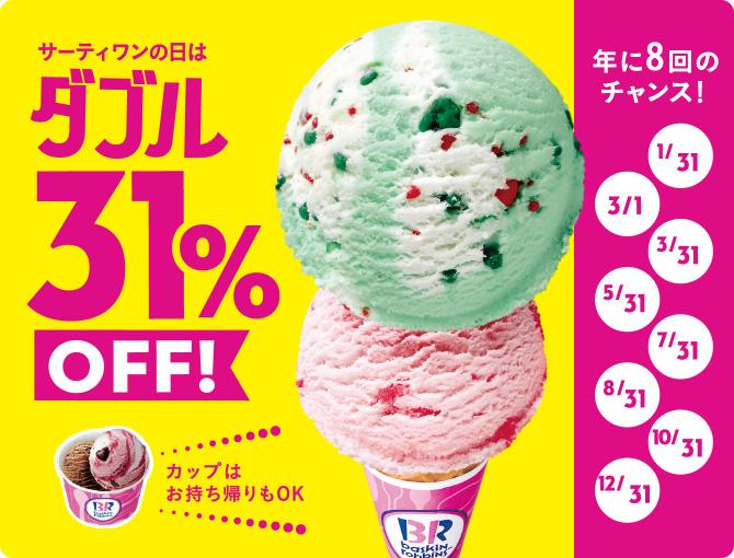 クリーム 31 アイス