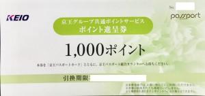 京王グループ ポイント進呈券 1000ポイント