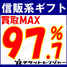 信販系ギフト買取MAX97.7%