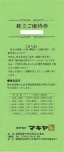 マキヤ株主優待(100円×180枚)冊子