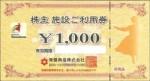 常磐興産株主優待施設利用券 1000円券
