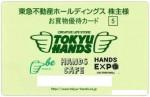 東急ハンズお買物優待5%割引カード
