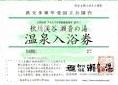 秋川渓谷瀬音の湯温泉入浴招待券