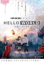 HELLO WORLD ハローワールド【ムビチケ】