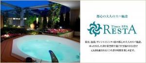 タイムズスパ・レスタ入館券(平日2750円)