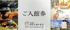 天然温泉 ロテン・ガーデン 大人入館券