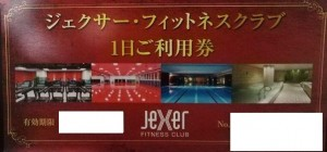 ジェクサーフィットネスクラブ1日利用券(JEXER)