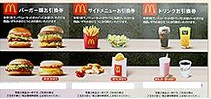 日本マクドナルドホールディングス(マック)株主優待券(バーガー+ドリンク+ポテト引換券)2020年3月31日期限