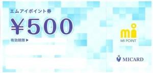 三越伊勢丹エムアイポイント券 500円券