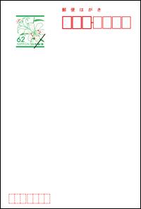 ハガキ の 切手 代
