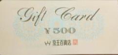 京王百貨店 ギフト券 500円券