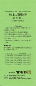 マキヤグループ 株主優待券(100円券×60枚綴)冊子