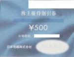 日本毛織(ニッケ)株主優待券 500円券