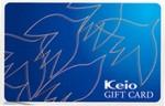 京王百貨店 ギフトカード 3000円券