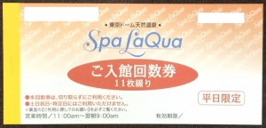 Spa LaQua(スパラクーア)回数券(冊子)