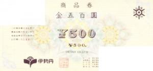 伊勢丹百貨店 商品券 500円券
