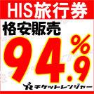 HIS旅行券 格安販売 94.9%