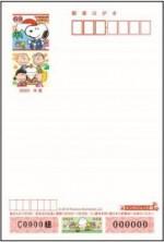 2020年用(令和2年)年賀はがき(年賀状)【スヌーピー】 額面63円(4000枚セット)