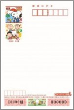 2020年用(令和2年)年賀はがき(年賀状)【スヌーピー】 額面63円(バラ)[買取単価@49.0]