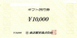 東武観光ギフト旅行券 1万円