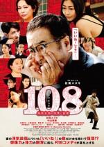108〜海馬五郎の復讐と冒険〜【ムビチケ】