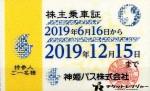 神姫バス 株主優待(定期型)バス全線 2019年12月15日期限