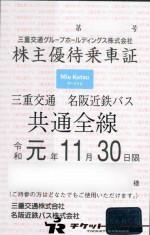 三重交通(三交)株主優待(定期型)三重交通・名阪近鉄バス共通全線 2019年11月30日期限