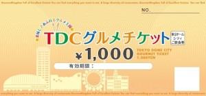 TDC(東京ドームシティ)グルメチケット 1000円券