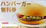 マクドナルドハンバーガー無料券