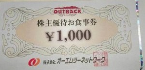 オーエムツーネットワーク(アウトバックステーキ)株主優待券 1000円券