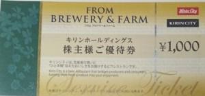キリンホールディングス株主優待(キリンシティ食事券)1,000円券(キリンビール株主優待)