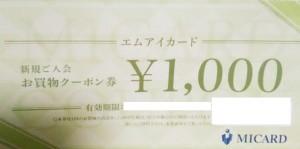 エムアイカードお買物クーポン券 1000円券