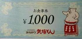 矢場とんお食事券 1,000円券