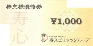 寿スピリッツ株主優待券 1000円券